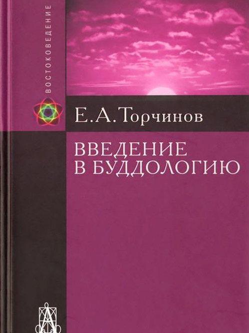Евгений Торчинов «Введение в буддологию»