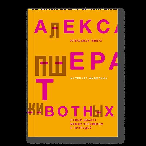 Александр Пшера «Интернет животных»