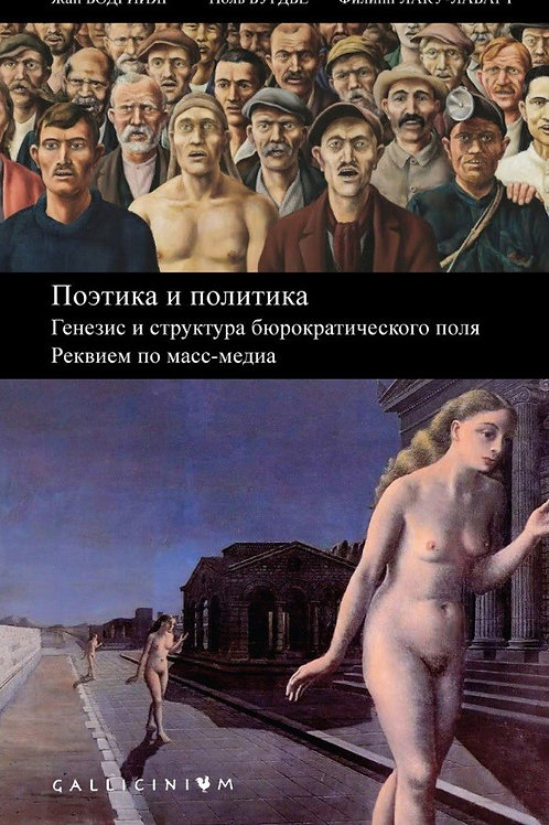 Жан Бодрийяр, Поль Бурдье, Филипп Лаку-Лабарт «Поэтика и политика»