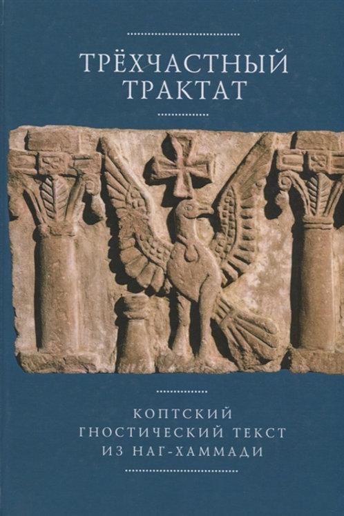 «Трёхчастный трактат. Коптский гностический текст из Наг-Хаммади»