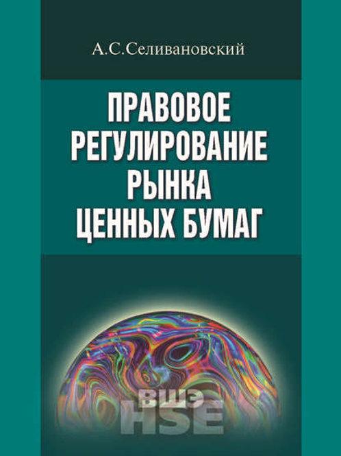 Антон Селивановский «Правовое регулирование рынка ценных бумаг» (брак)