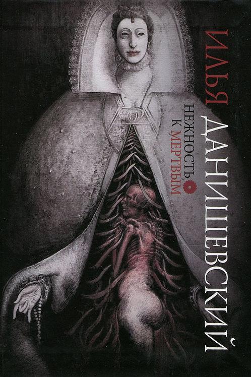 Илья Данишевский «Нежность к мертвым»