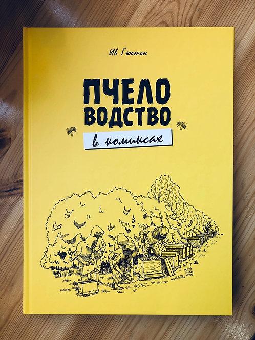 Ив Гюстен «Пчеловодство в комиксах»