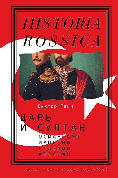 Виктор Таки «Царь и султан. Османская империя глазами россиян»