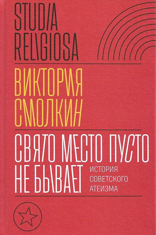 Виктория Смолкин «Свято место пусто не бывает. История советского атеизма»