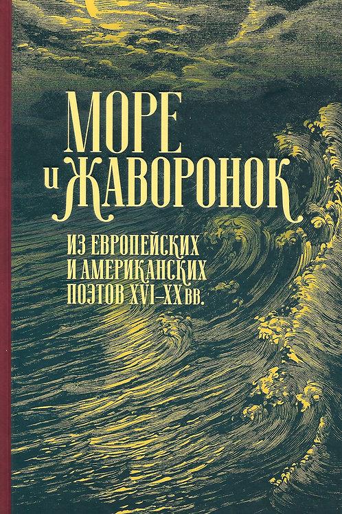 «Море и жаворонок. Из европейских и американских поэтов XVI–XX вв.»