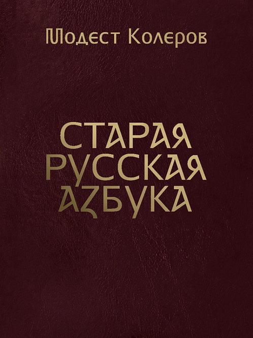 Модест Колеров «Старая русская азбука»