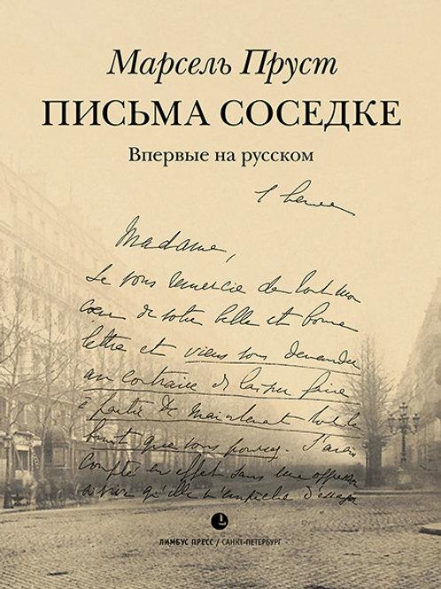Марсель Пруст «Письма соседке»