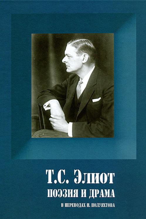 Томас Стернз Элиот «Поэзия и драма»