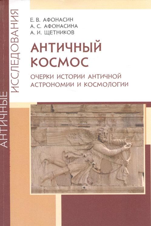 «Античный космос. Очерки истории античной астрономии и космологии»