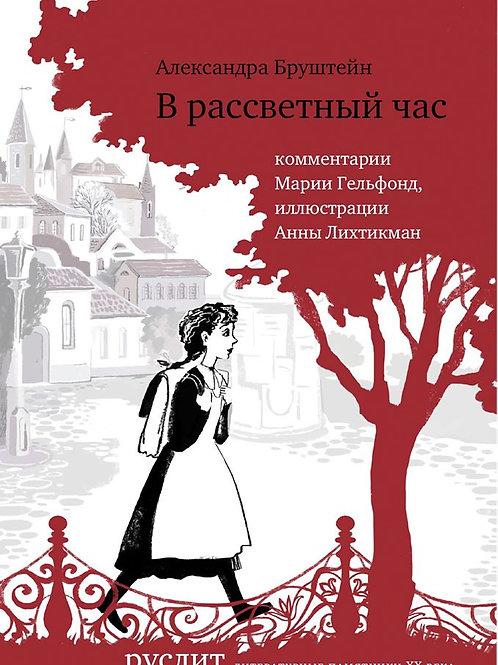Александра Бруштейн «В рассветный час»