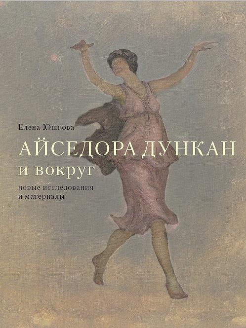 Елена Юшкова «Айседора Дункан и вокруг: новые исследования и материалы»