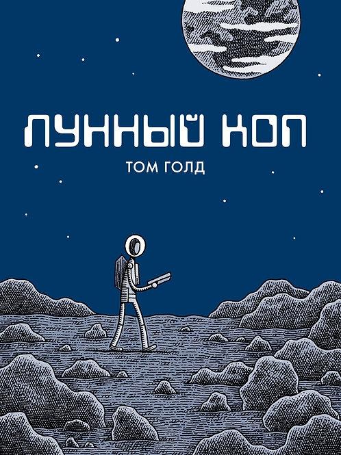 Том Голд «Лунный коп»