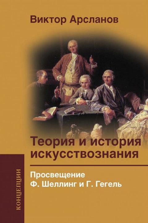 В.Арсланов «Теория и история искусствознания. Просвещение. Шеллинг и ГГегель»