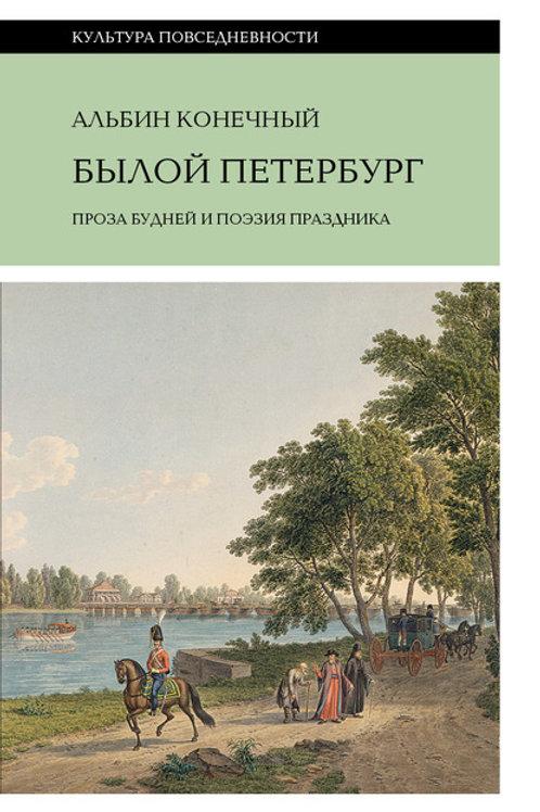 Альбин Конечный «Былой Петербург: проза будней и поэзия праздника»