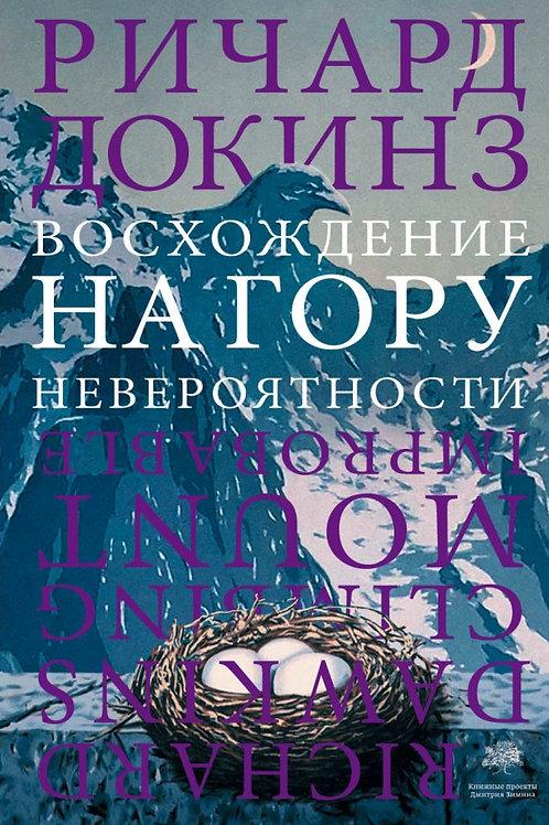 Ричард Докинз «Восхождение на гору Невероятности»