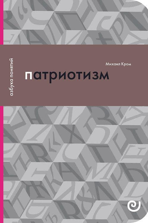 Михаил Кром «Патриотизм, или Дым отечества»
