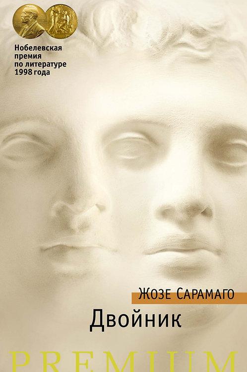 Жозе Сарамаго «Двойник»