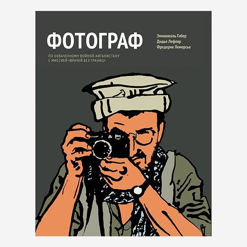 Э. Гибер, Д. Лефевр, Ф. Лемерсье «Фотограф»