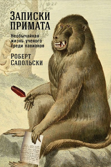 Роберт Сапольски «Записки примата: необычайная жизнь ученого среди павианов»
