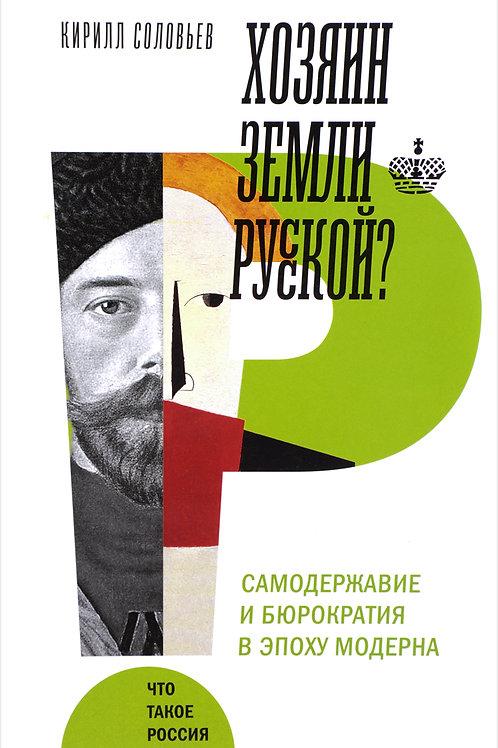 Кирилл Соловьев «Хозяин земли русской?»