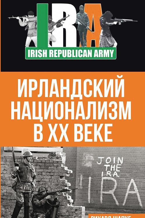 Рихард Шапке «Ирландский национализм в XX веке»