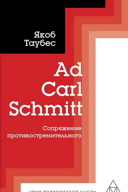 Якоб Таубес «Ad Carl Schmitt. Сопряжение противостремительного»