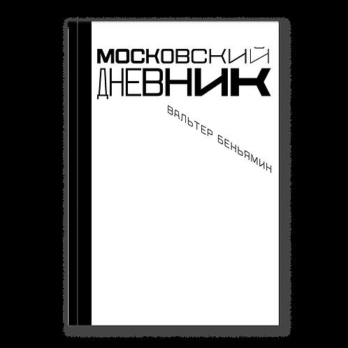 Вальтер Беньямин «Московский дневник»