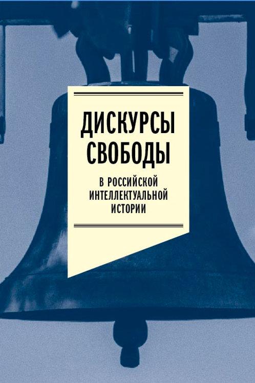 «Дискурсы свободы в российской интеллектуальной истории. Антология»