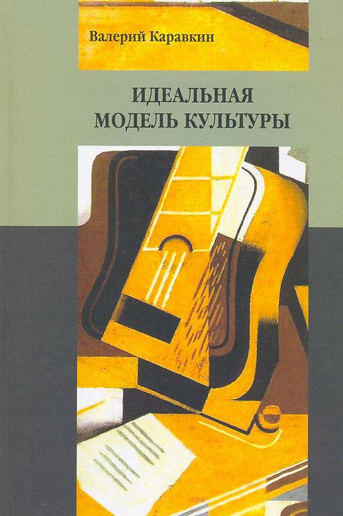 Валерий Каравкин «Идеальная модель культуры»