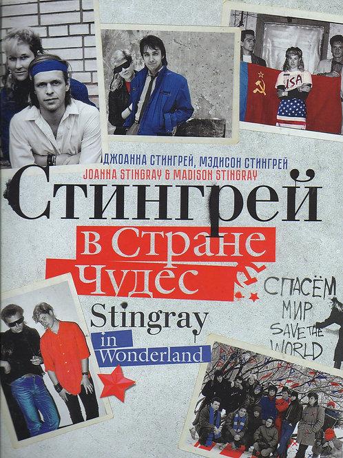Джоанна Стингрей, Мэдисон Стингрей «Стингрей в Стране чудес»