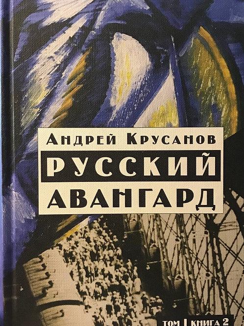 Андрей Крусанов «Русский авангард. 1907-1932. Том 1. Книга 2»
