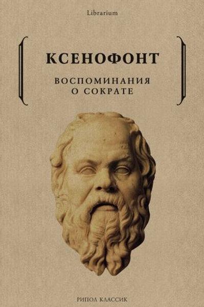 Ксенофонт «Воспоминания о Сократе»