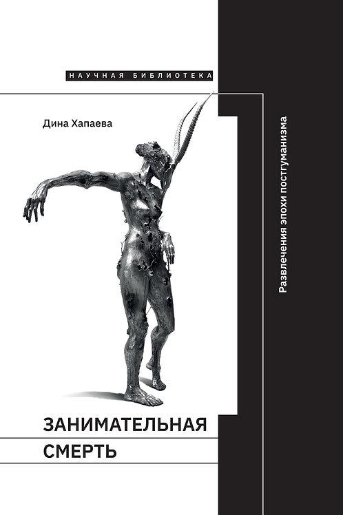 Дина Хапаева «Занимательная смерть»