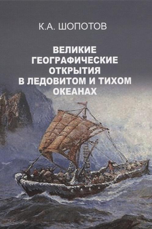 Константин Шопотов «Великие географические открытия в Ледовитом и Тихом океанах»
