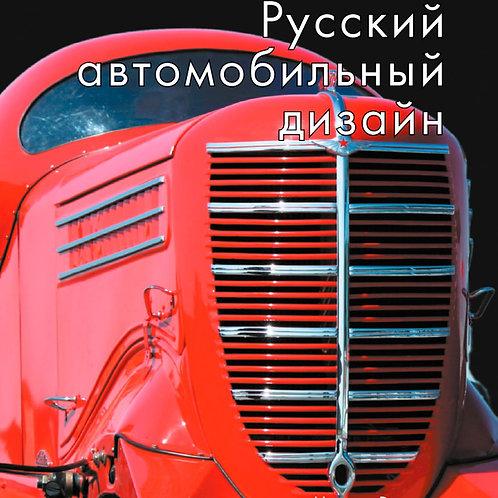Никита Розанов «Русский автомобильный дизайн»