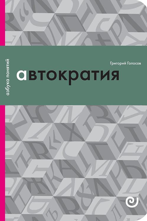 Григорий Голосов «Автократия, или Одиночество власти»