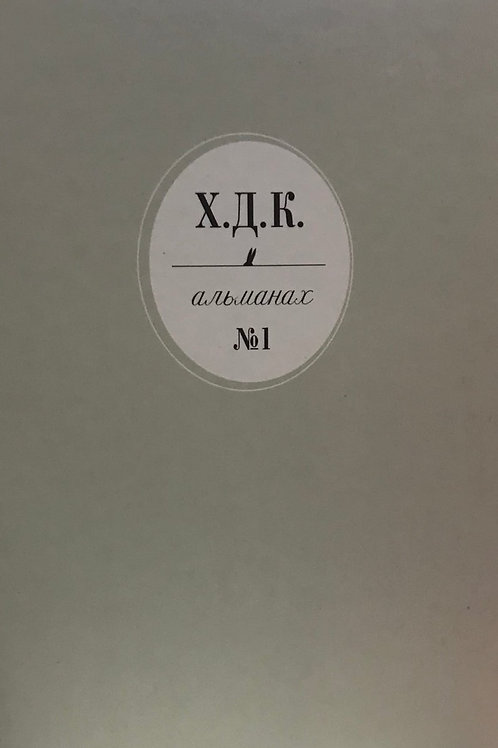 Х.Д.К. Альманах, №1, 2011