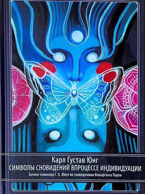 Карл Густав Юнг «Символы сновидений в процессе индивидуации»