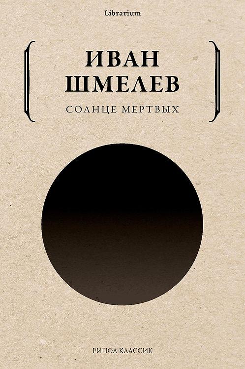 Иван Шмелев «Солнце мертвых»