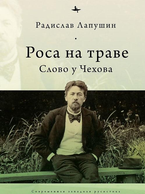 Радислав Лапушин «Роса на траве: слово у Чехова»
