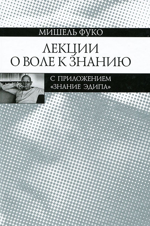 Мишель Фуко «Лекции о воле к знанию»