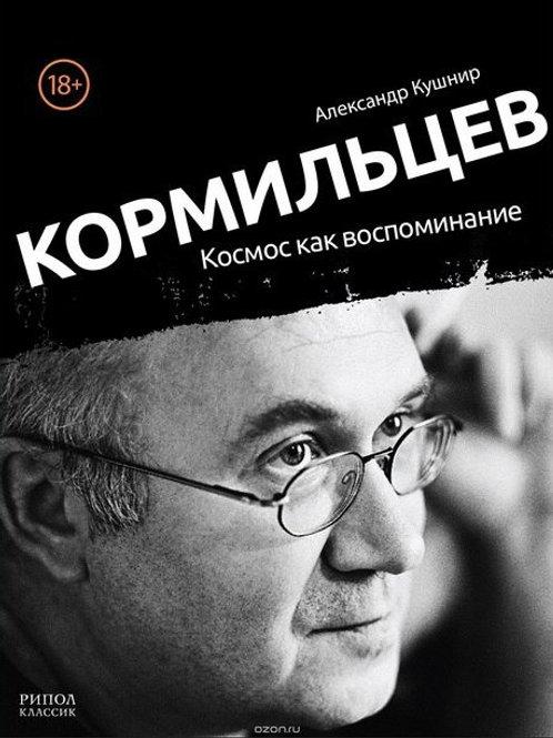 Александр Кушнир «Кормильцев. Космос как воспоминание»