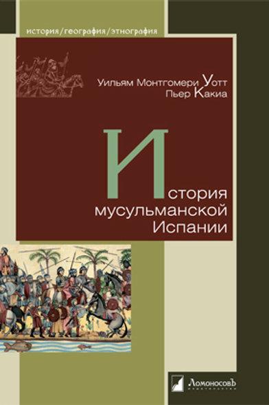 Уильям Монгомери Уотт, Пьер Какиа «История мусульманской Испании»