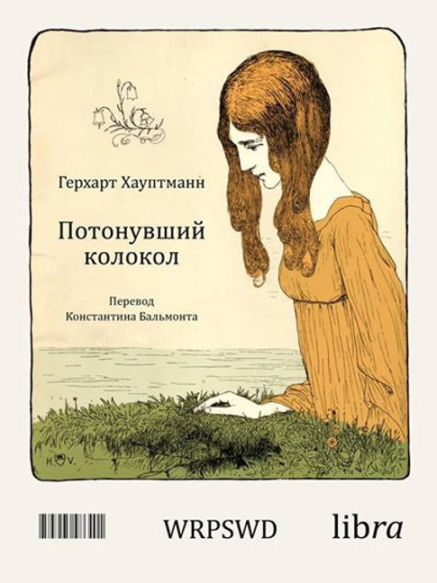 Герхарт Хауптманн «Потонувший колокол»