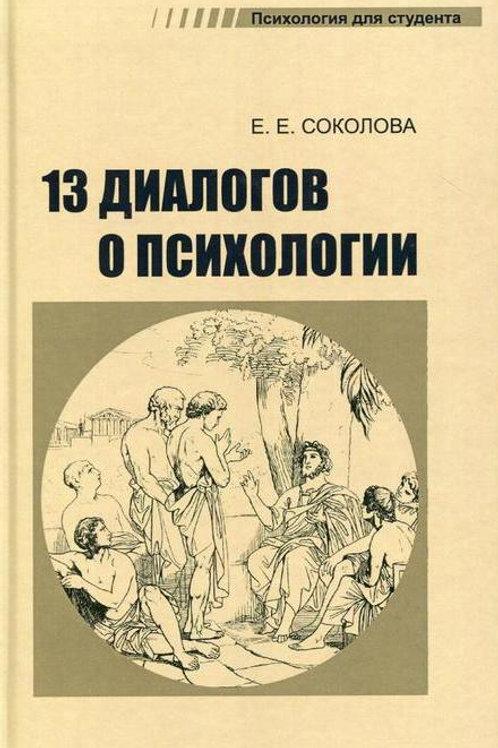 Елена Соколова «Тринадцать диалогов о психологии»