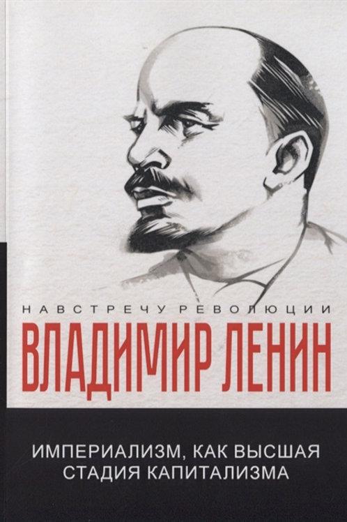 Владимир Ленин «Империализм, как высшая стадия капитализма»