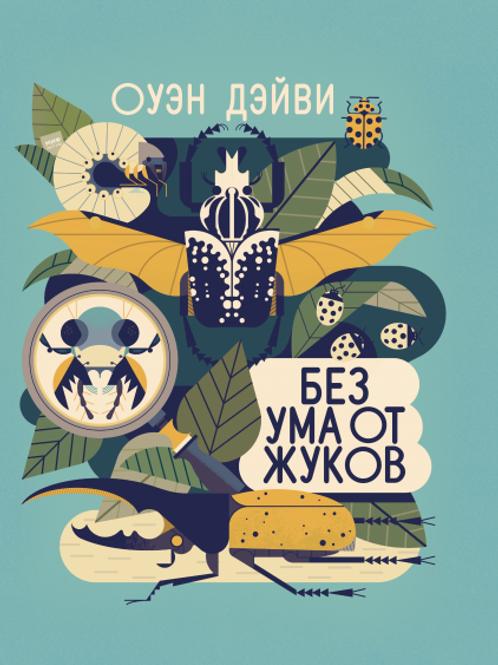 Оуэн Дэйви «Без ума от жуков»