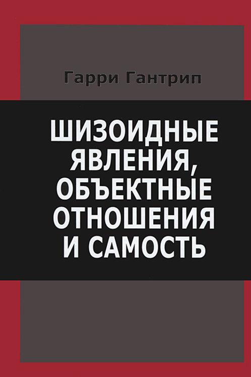 Гарри Гантрип «Шизоидные явления, объектные отношения и самость»