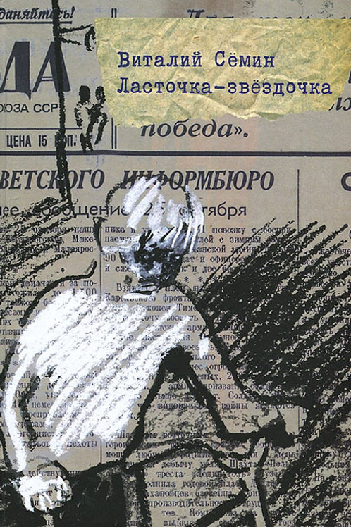 Виталий Сёмин «Ласточка-звёздочка»